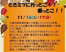 TDI Tuning 体感試乗・即売会 in 土岐三菱自動車可児店 スタートしますよ!