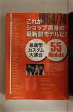 11/17 JB64/74 55 Models 最新型カスタム大集合━━━━━━(゚∀゚)━━━━━━!!!!!!!