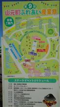 今日は宮城県山元町ふれあい産業祭に来ています‼️