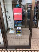 【SUNOCO MOTOR OIL 取扱店】 ファーストウェイモータース