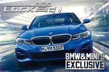 新型BMW対応 LOCK音BMW&MINI'S EXCLUSIVE 最新情報!