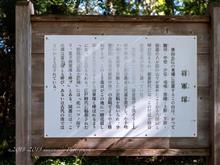 八国山緑地と久米水天宮と鳩峰八幡神社