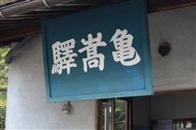 駅舎で食べる蕎麦・・・扇屋そば