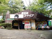 東筑波ユートピアと埴輪屋さん