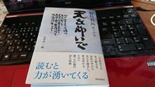 坂村真民の本