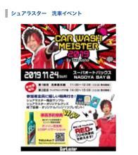 名古屋でイベントが!