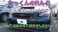 ▼【動画】たっくんのRA-Rに再試乗