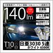 アルミ基板+日亜素子=強力照射バルブ!! T10 日亜3030シリーズ!!