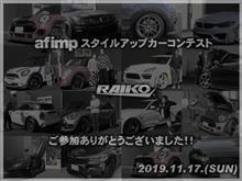 オートファッションインプスタイルアップカーコンテストにご参加ありがとうございました!!