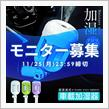 【シェアスタイル】🎁モニター募集🎁うるうる潤う!超音波式パワフル車載加湿器 3名様
