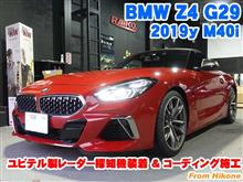 BMW Z4(G29) レーザー/レーダー探知機とコーディング施工