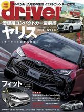 雑誌掲載情報【driver 2020年1月号】