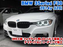 BMW 3シリーズセダン(F30) フォグライト用LEDバルブ装着とコーディング施工