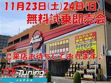 始まりますよ(^^)スーパーオートバックス43動意店無料試乗即売会!