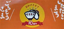外宮前名物御饌丼どん丼火(いちし) あなご丼(魚勘)