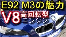 BMW E92 M3の魅力V8高回転型エンジン EJ20ファイナルエディションは外れました
