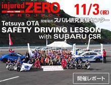 11月3日スバル研究実験センターで実施したinjured ZEROプロジェクトTetsuya OTA SAFETY DRIVING LESSON with SUBARUレポートを公開しました