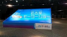 名古屋モーターショー2DAYS