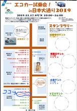 「エコカー試乗会!in日本大通り2019」に参加してきました。