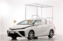 ローマ教皇は長崎ではTOYOTA MIRAIの特装車でしたね