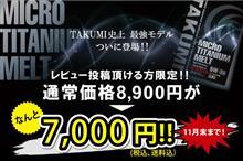 【TAKUMI史上 最強モデル登場記念キャンペーン】期間終了まで残りわずか!!