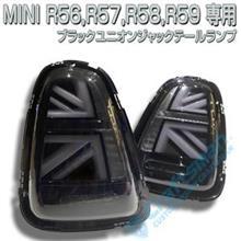 【数量限定セール】MINI R56系ユニオンジャック スモーククリアテールセット