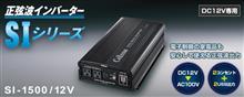 【新製品】DC/ACインバーター「SI-1500/12V」発表!!