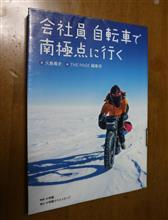 サラリ-マンが南極へ