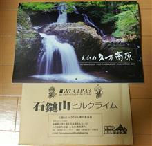 【自転車】久万高原カレンダー