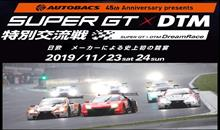 【SUPER GT x DTM】 特別交流戦 in FSW