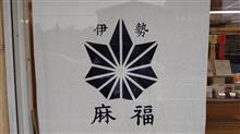 大麻専門店 麻福伊勢本店