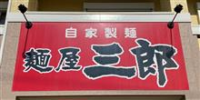 麺屋三郎を 訪問しました。