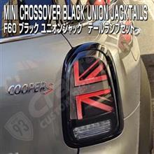 MINI(ミニ)ユニオンジャック ブラックスモークテールセット MINIクロスオーバー(F60) クーパー、クーパーS、クーパーD、クーパーSD、クーパーSE