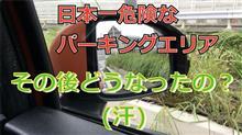 【動画】日本一危険なパーキングアリアその後(▼南池袋PA導入路)