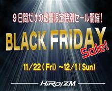 BLACK FRIDAY Sale!12/1(日)まで開催中です♪
