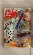 11/29 フェアレディZの再起━━━━━(゚∀゚)━━━━━━!!!!!!!