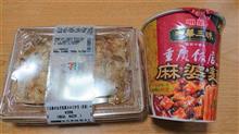 三元豚のねぎ塩カルビ弁当と中華三昧の麻婆麺!!