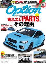 雑誌掲載情報【option 2020年1月号】