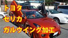 ★★動画★★ 【トヨタ セリカ GH-ZZT231 LSDドアーズ(LSDDoors)製ガルウイングキット塗装・取付】東京都調布市よりご来店のお客様です