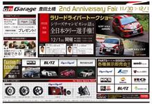 明日から名古屋トヨペット豊田土橋店さんの2周年イベントに参加します!