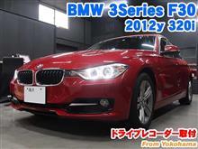 BMW 3シリーズセダン(F30) ドライブレコーダー取付