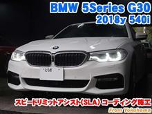 BMW 5シリーズセダン(G30) スピードリミットアシスト(SLA)有効化コーディング施工