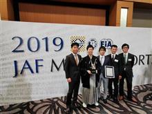 「ご報告」2019JAFモータースポーツ表彰式
