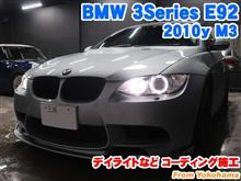 BMW 3シリーズクーペ(E92) デイライトなどコーディング施工