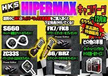 HKS 車高調キャンペーン開催!
