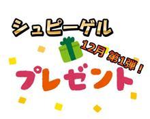 【プレゼント企画】12月第一弾!実用的、安全なあの商品をプレゼント!