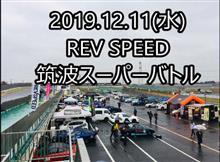 【告知】12/11(水)REVSPEED筑波スーパーバトル