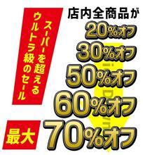 最大70%OFF!!! 楽天スーパーセールが始まります♪♪♪