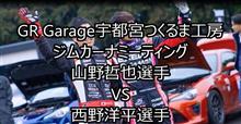 山野哲也選手VS西野洋平 ジムカーナ GR86対決