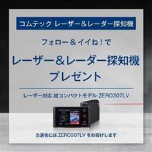 レーザー&レーダー探知機 ZERO 307LV